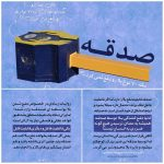 رد شبهات طلاب جهادی حوزه علمیه ماهشهر